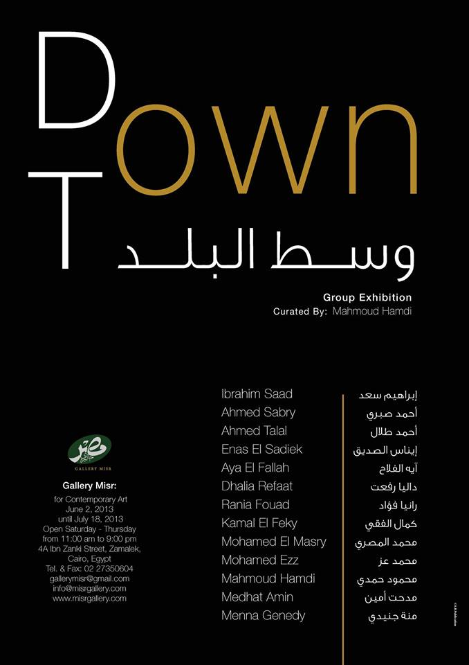 downtown_exhibition_poster